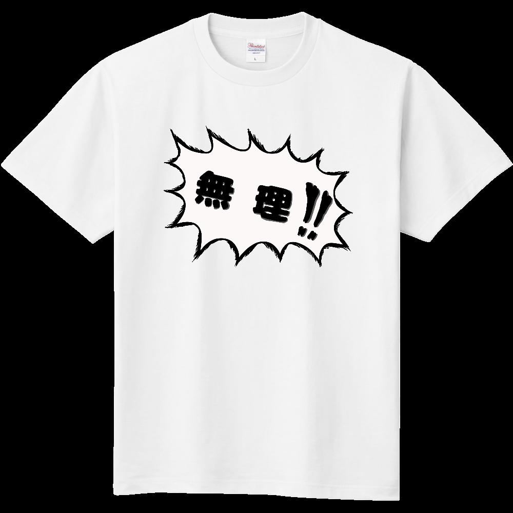 無理Tシャツ 定番Tシャツ