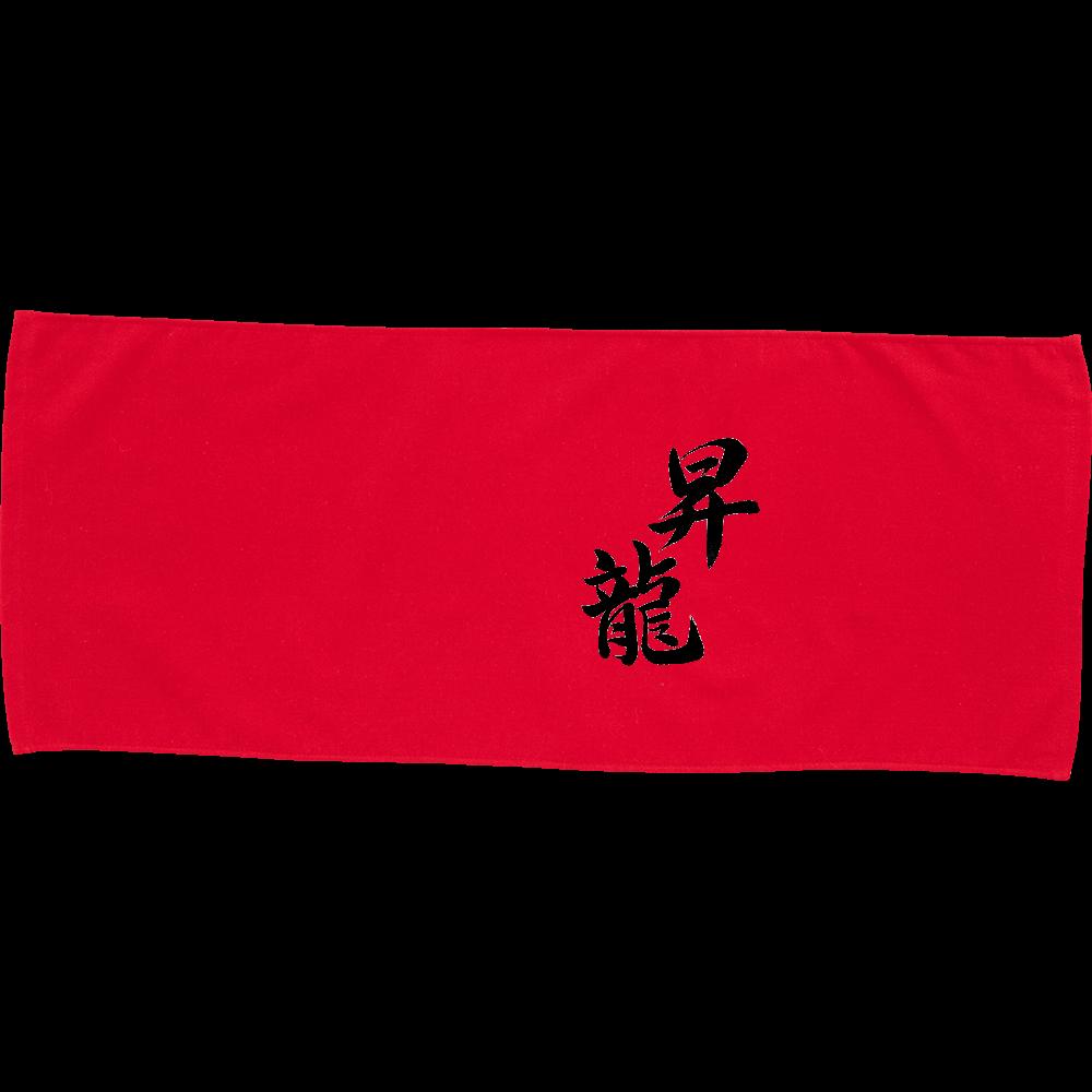 「2021年7月26日 14:09」に作成したデザイン カラーフェイスタオル