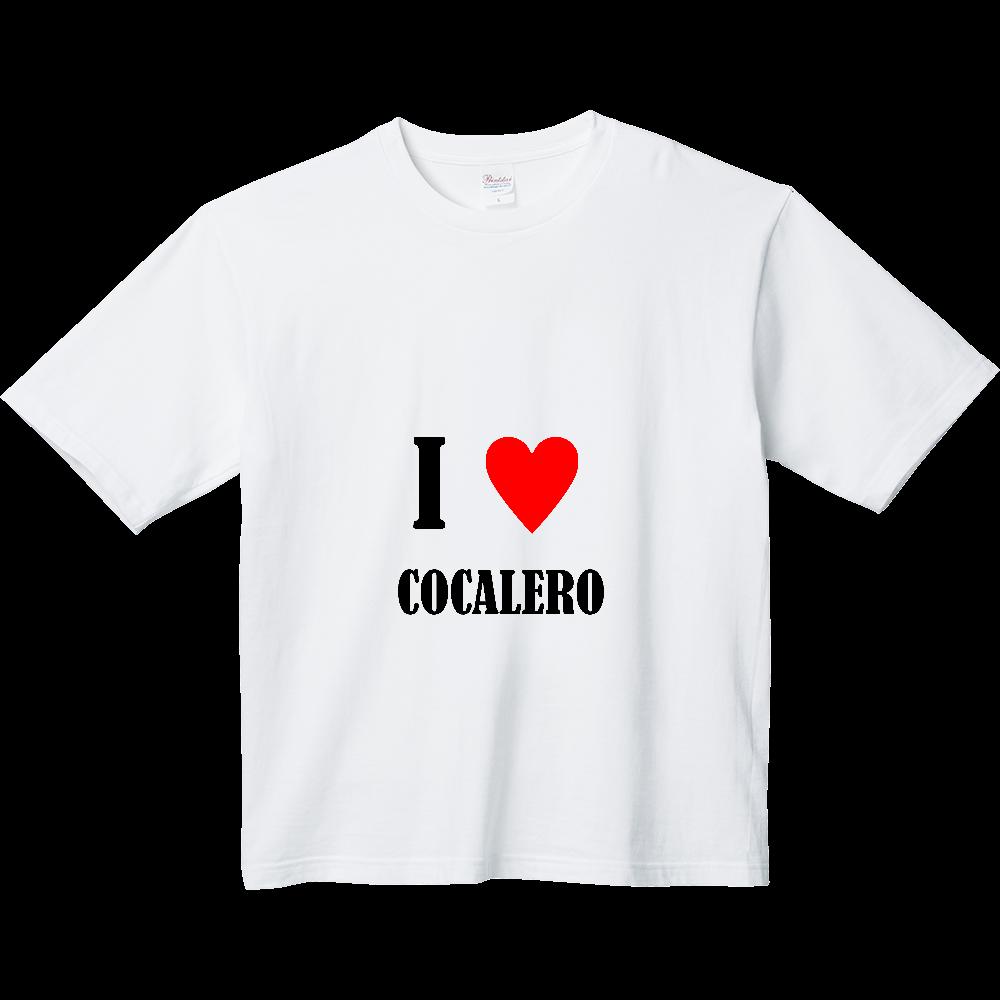 【お酒大好きシリーズ】I ♥ コカレロ ヘビーウェイト ビッグシルエットTシャツ