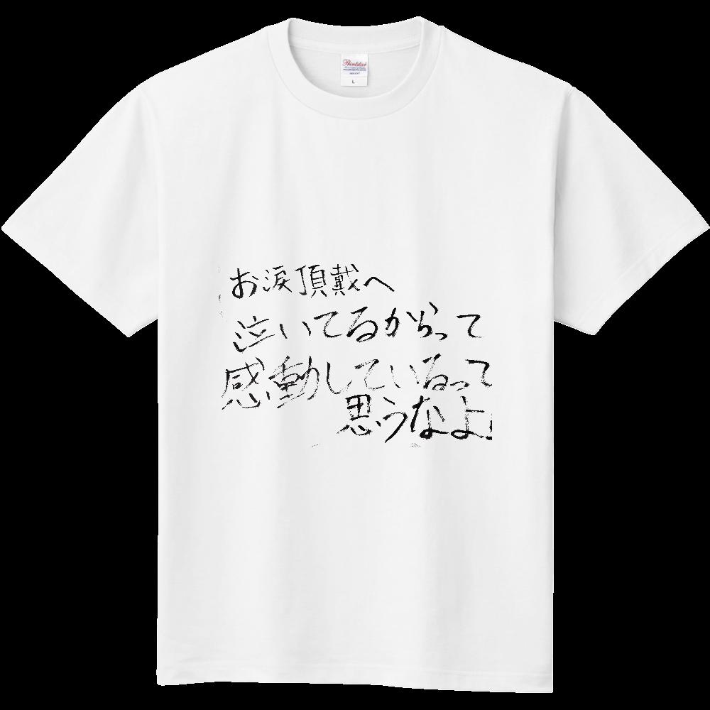 お涙頂戴へ 定番Tシャツ