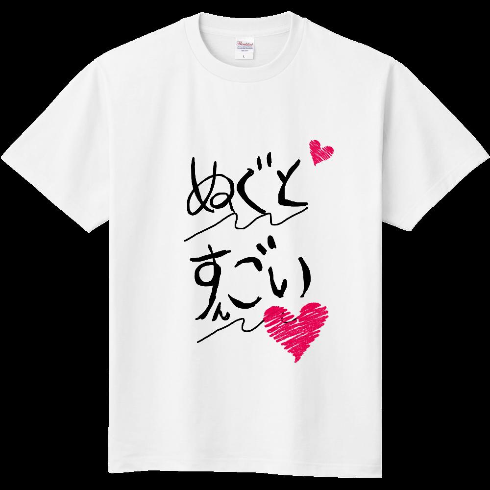 ぬぐとすごいtシャツ 定番Tシャツ