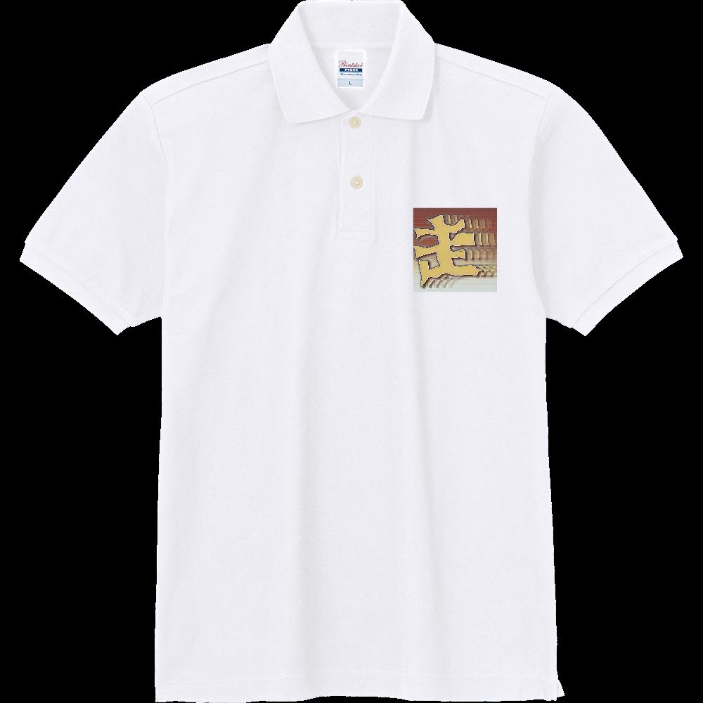 文字、走る 定番ポロシャツ