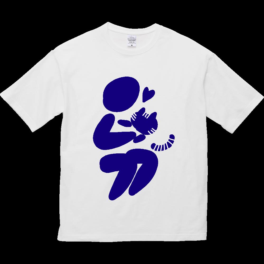 猫を愛するピクトグラム 5.6オンス ビッグシルエット Tシャツ