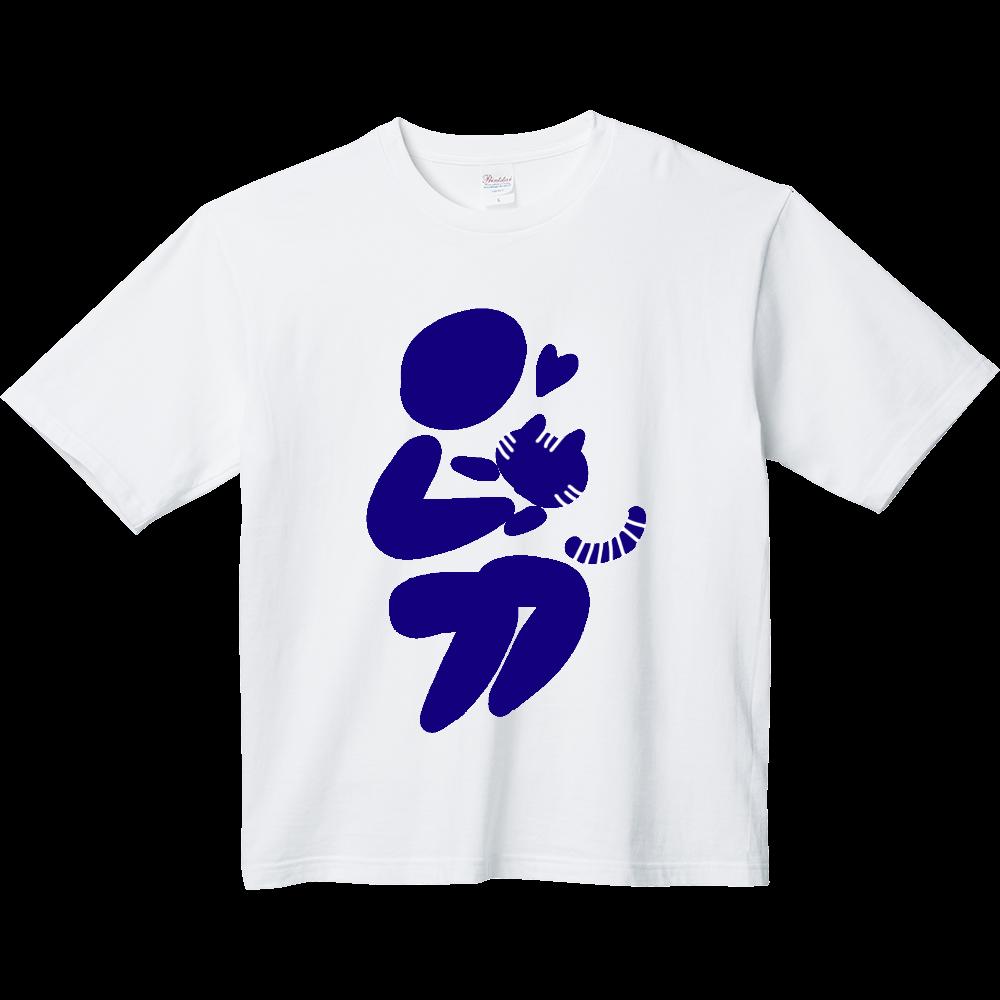 猫を愛するピクトグラム ヘビーウェイト ビッグシルエットTシャツ