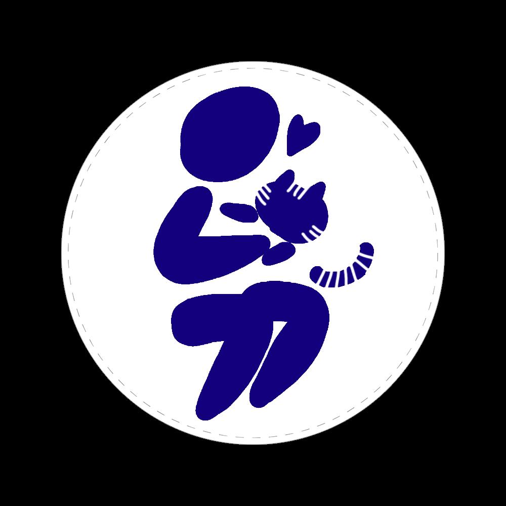 猫を愛するピクトグラム 56㎜缶バッジ