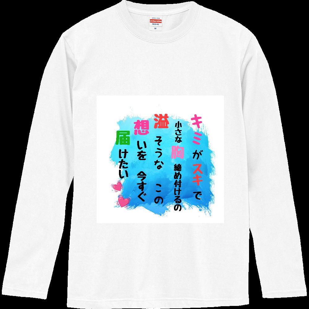 私を、、、 ロングスリーブTシャツ