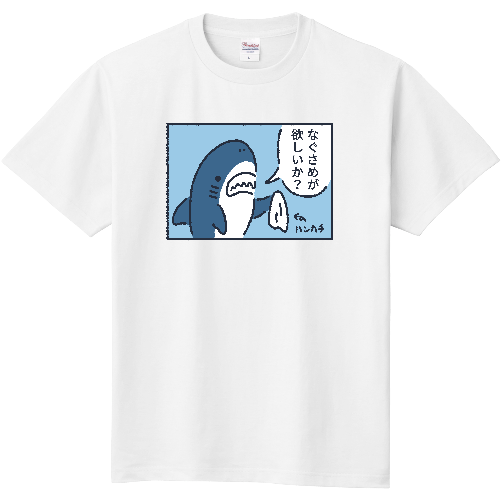 なぐサメが欲しいか? 定番Tシャツ