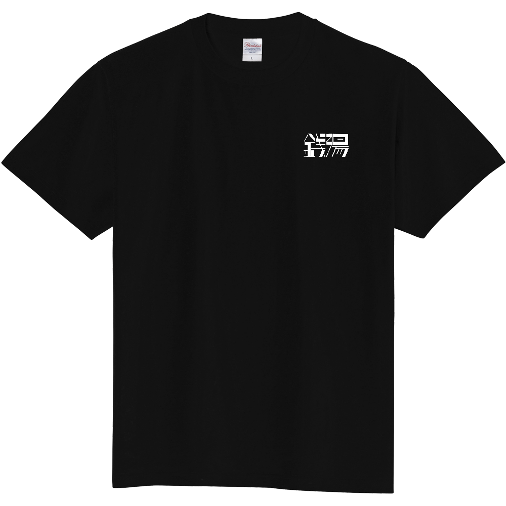 ♨️【銭湯】ワンポイントT 定番Tシャツ