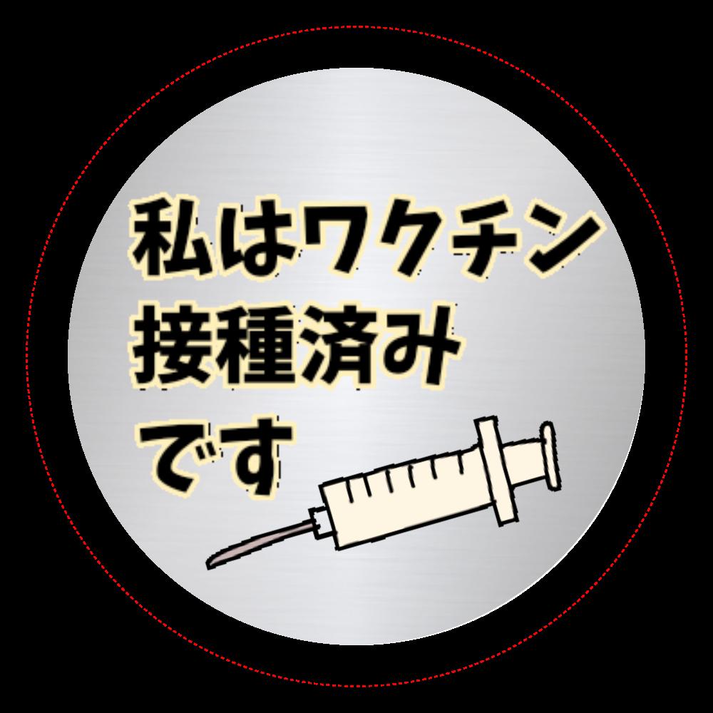 私はワクチン接種済みです オリジナル缶バッジ(56mm)