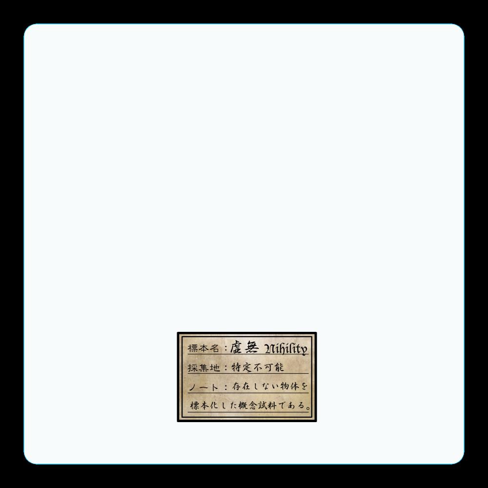 虚無の標本 アクリルコースター(四角)