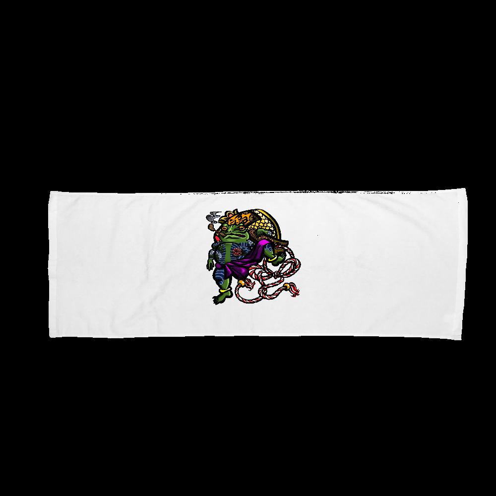 福を呼ぶ蛙と打ち出の小づち 彩色仕様 バスタオル