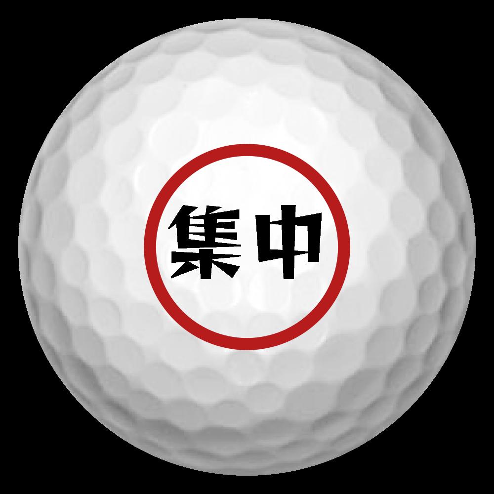 集中 ゴルフボール3個セット ゴルフボール(3個セット)