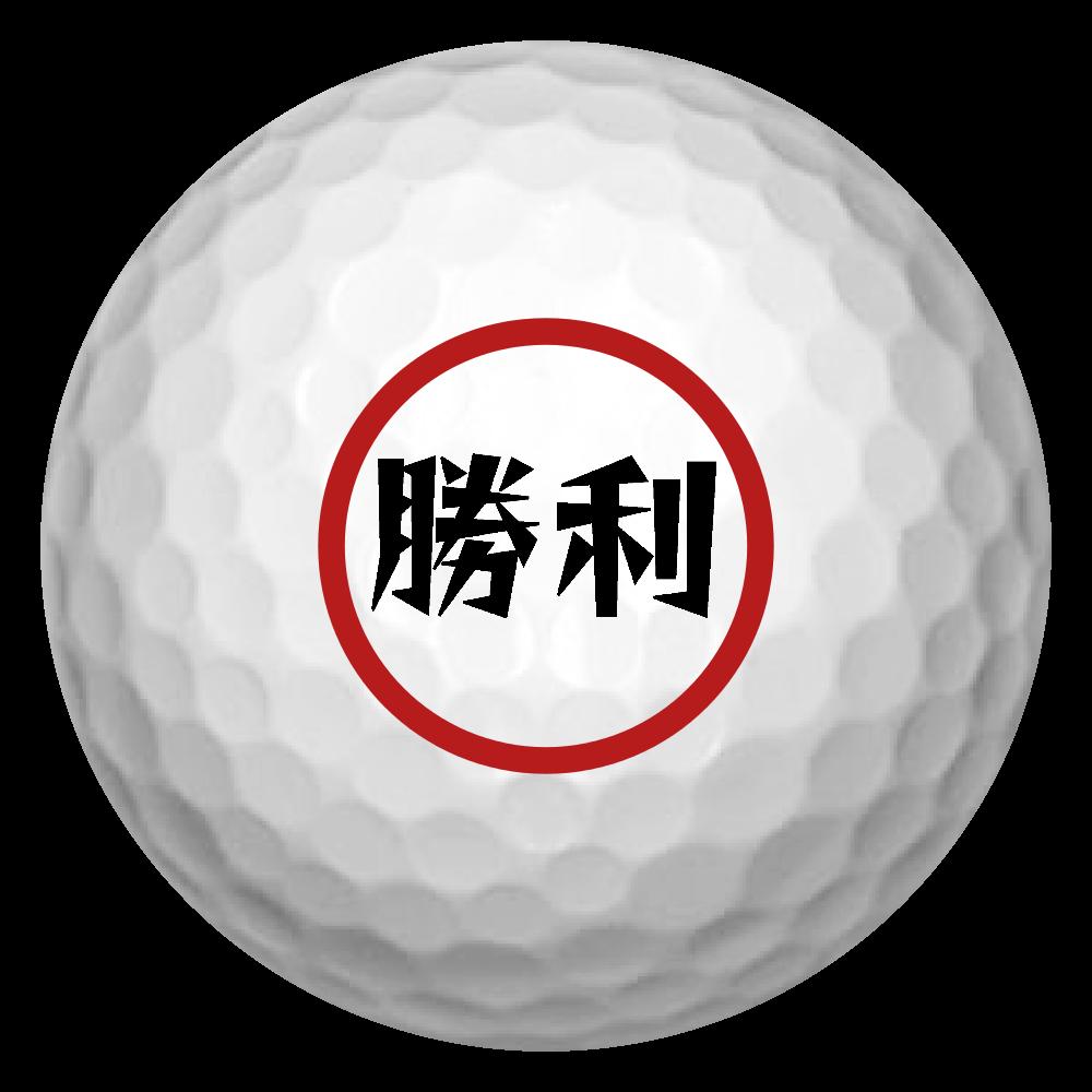 勝利 ゴルフボール3個セット ゴルフボール(3個セット)
