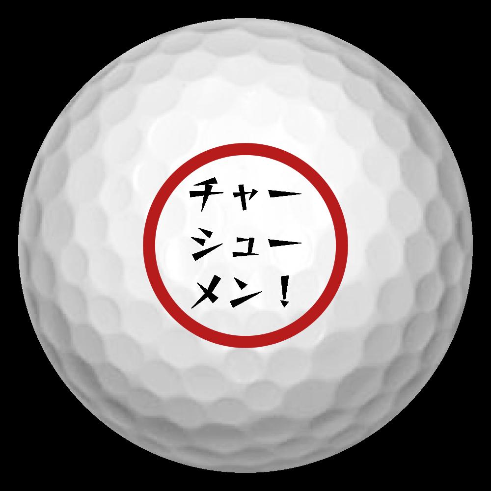 チャーシューメン! ゴルフボール3個セット ゴルフボール(3個セット)