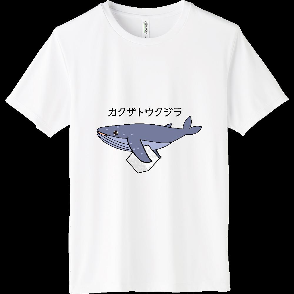 カクザトウクジラ インターロックドライTシャツ