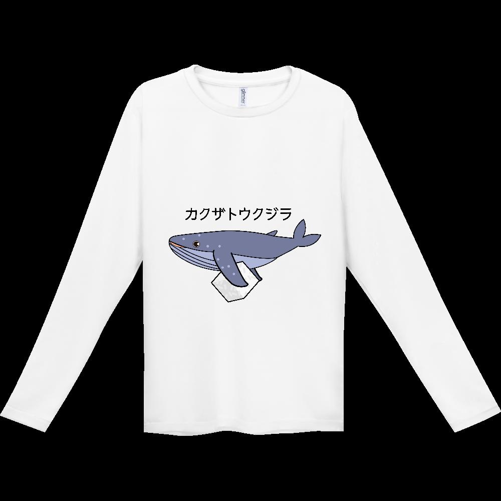 カクザトウクジラ インターロック ドライ長袖Tシャツ