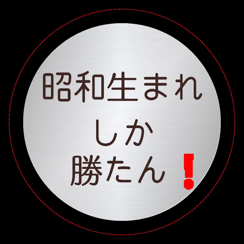 昭和生まれのための缶バッジ オリジナル缶バッジ(56mm)