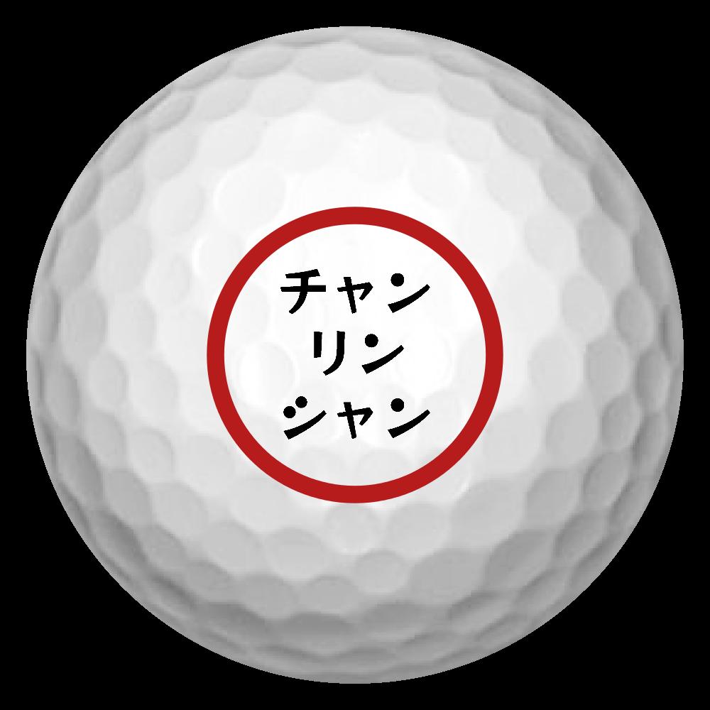 チャンリンシャン ゴルフボール3個セット ゴルフボール(3個セット)