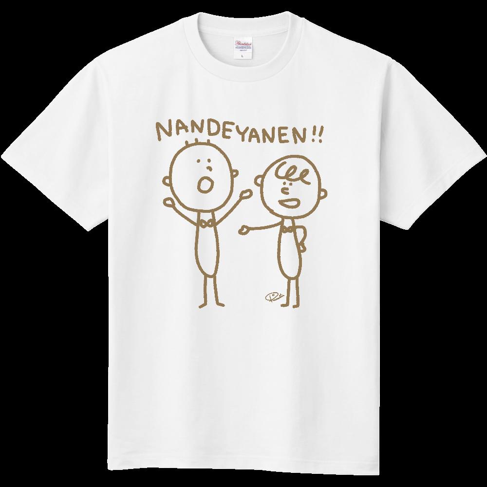 なんでやねーん!親子でもカップルでも! 定番Tシャツ