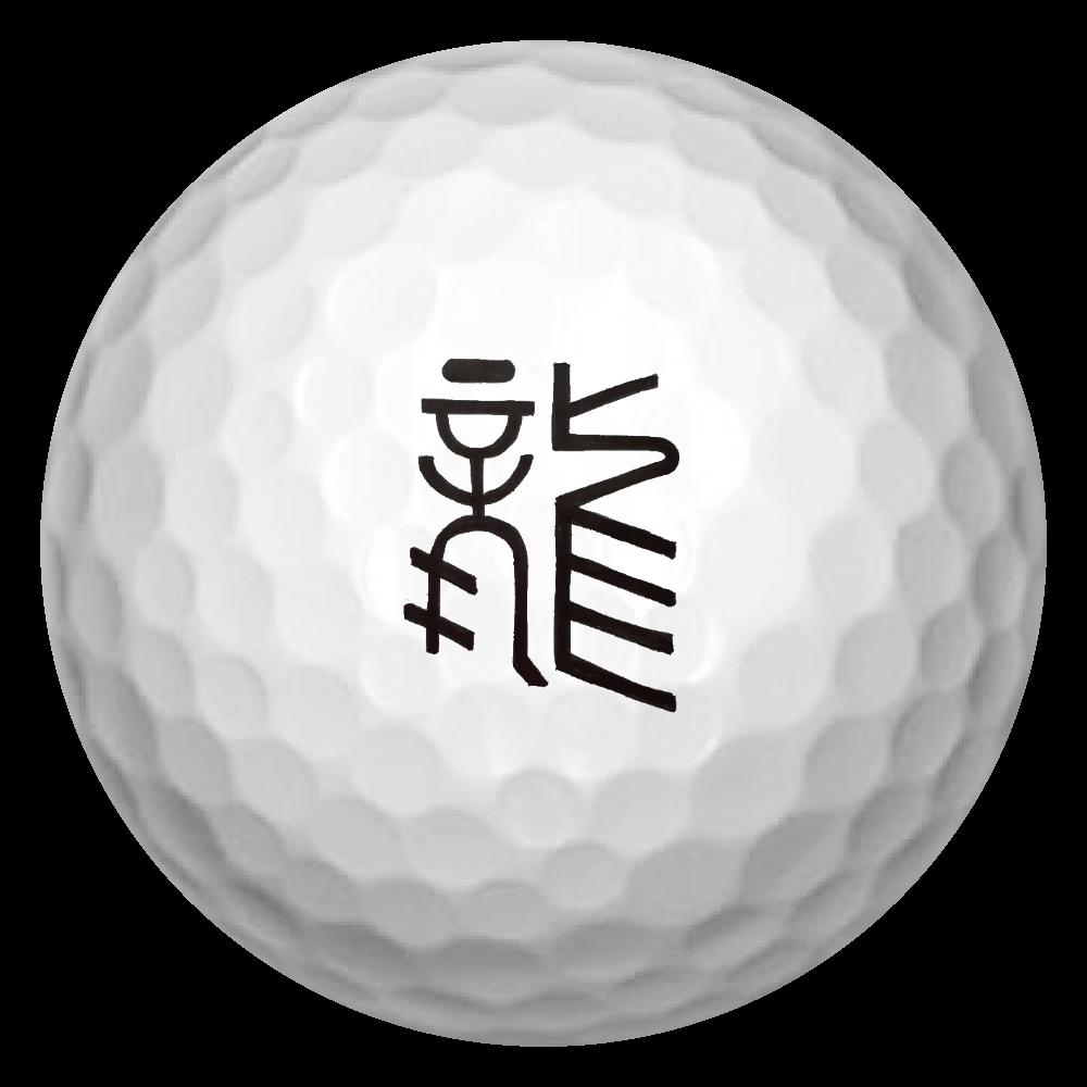 龍 ゴルフボール(3個セット)