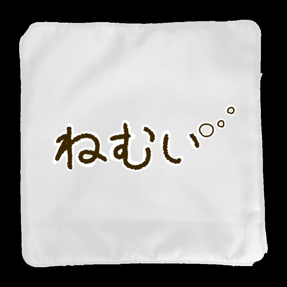 ねむい( ⌯₄⌯)⁾⁾ᐝ クッション(小)