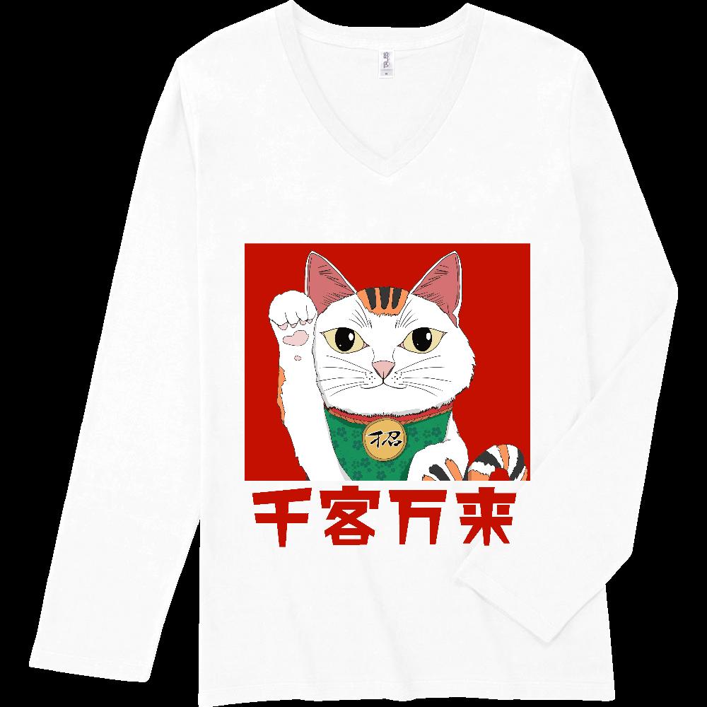 千客万来招き猫 スリムフィット VネックロングスリーブTシャツ