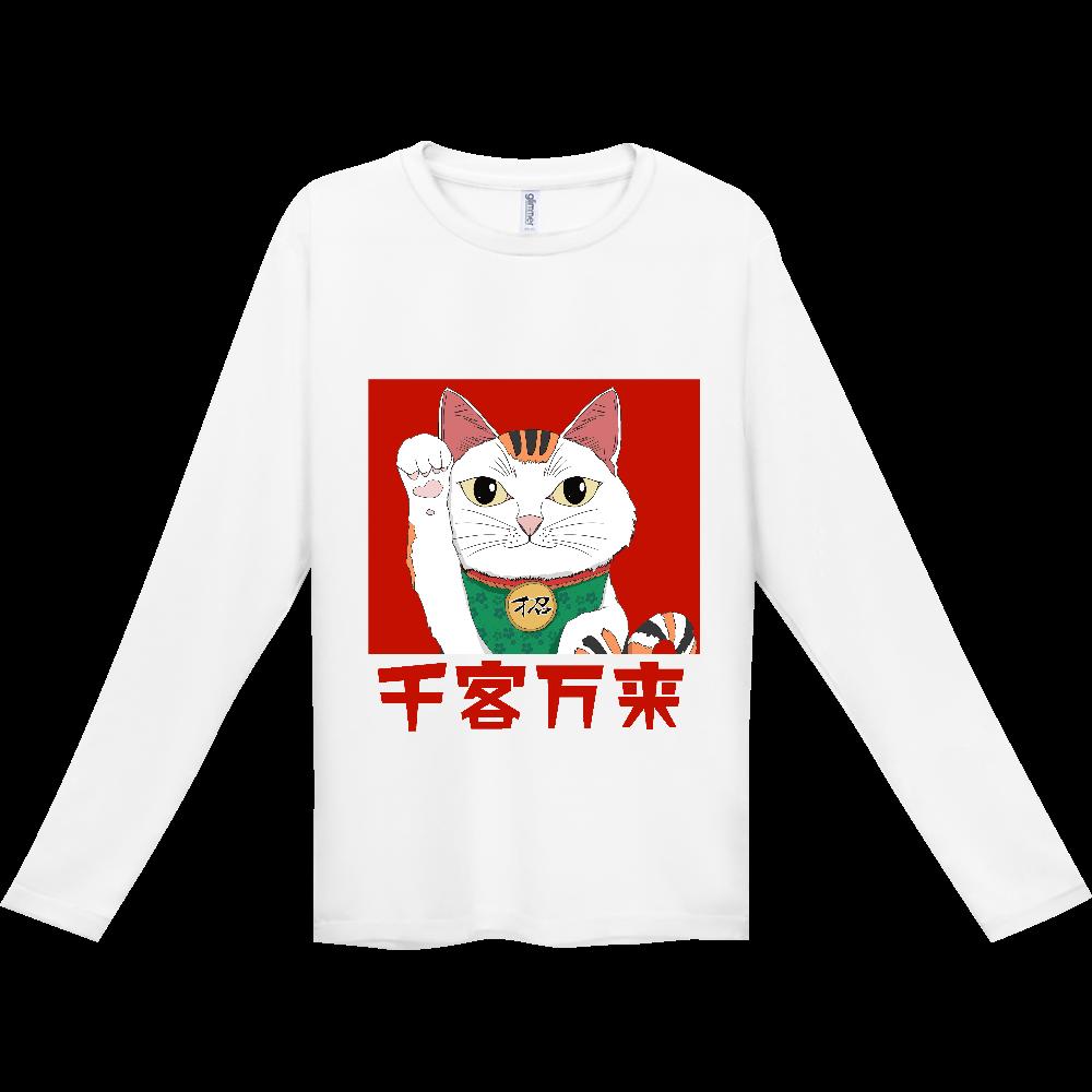 千客万来招き猫 インターロック ドライ長袖Tシャツ