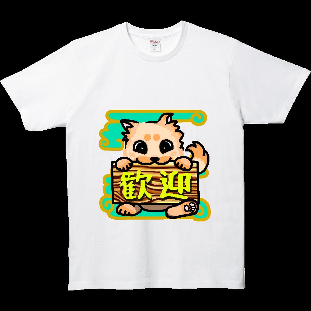 お出迎えの歓迎わんこ 5.0オンス ベーシックTシャツ(キッズ)