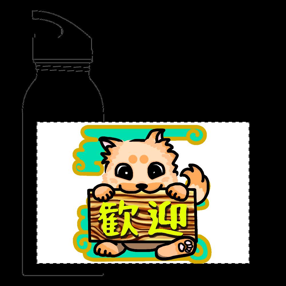 お出迎えの歓迎わんこ ストロー付ステンレススポーツボトル (550ml)