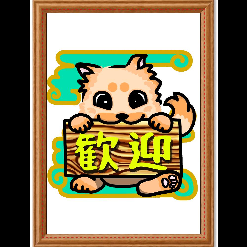 お出迎えの歓迎わんこ アートデザインパネル (A4 キャンバス)