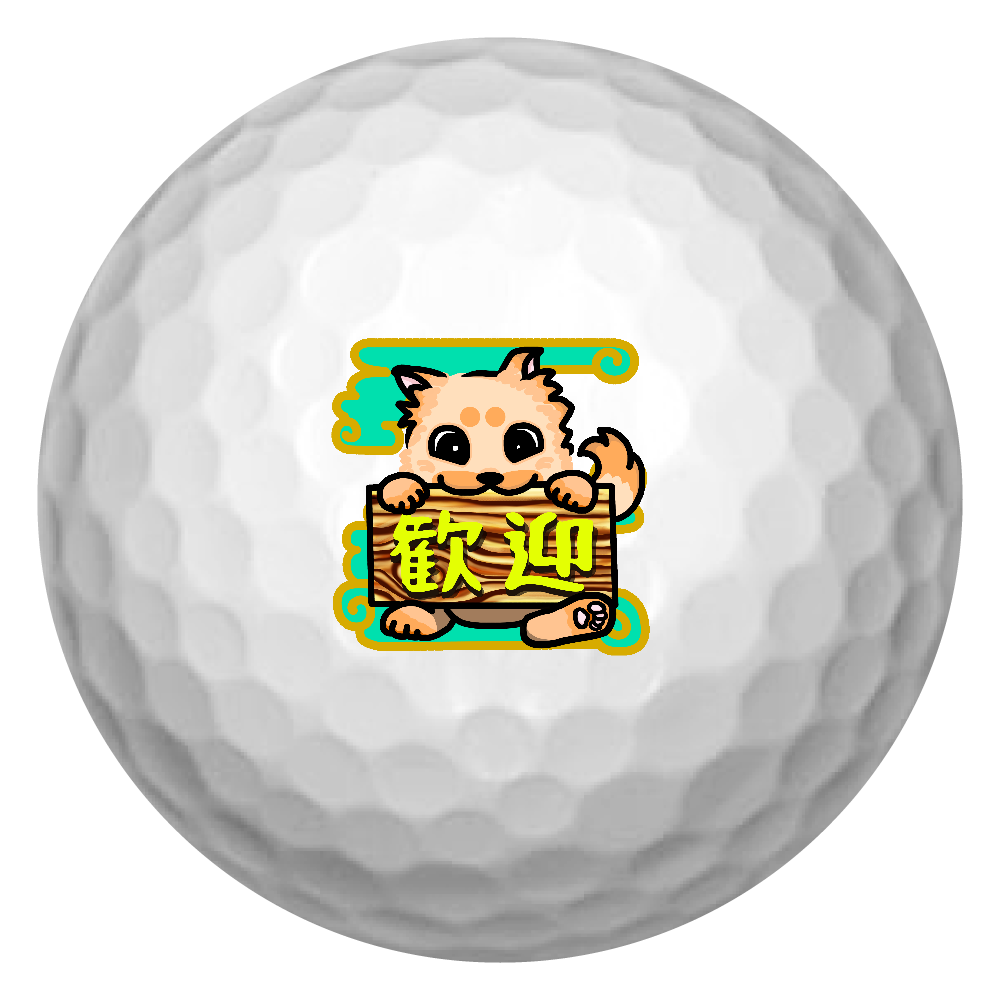 お出迎えの歓迎わんこ ゴルフボール(3個セット)