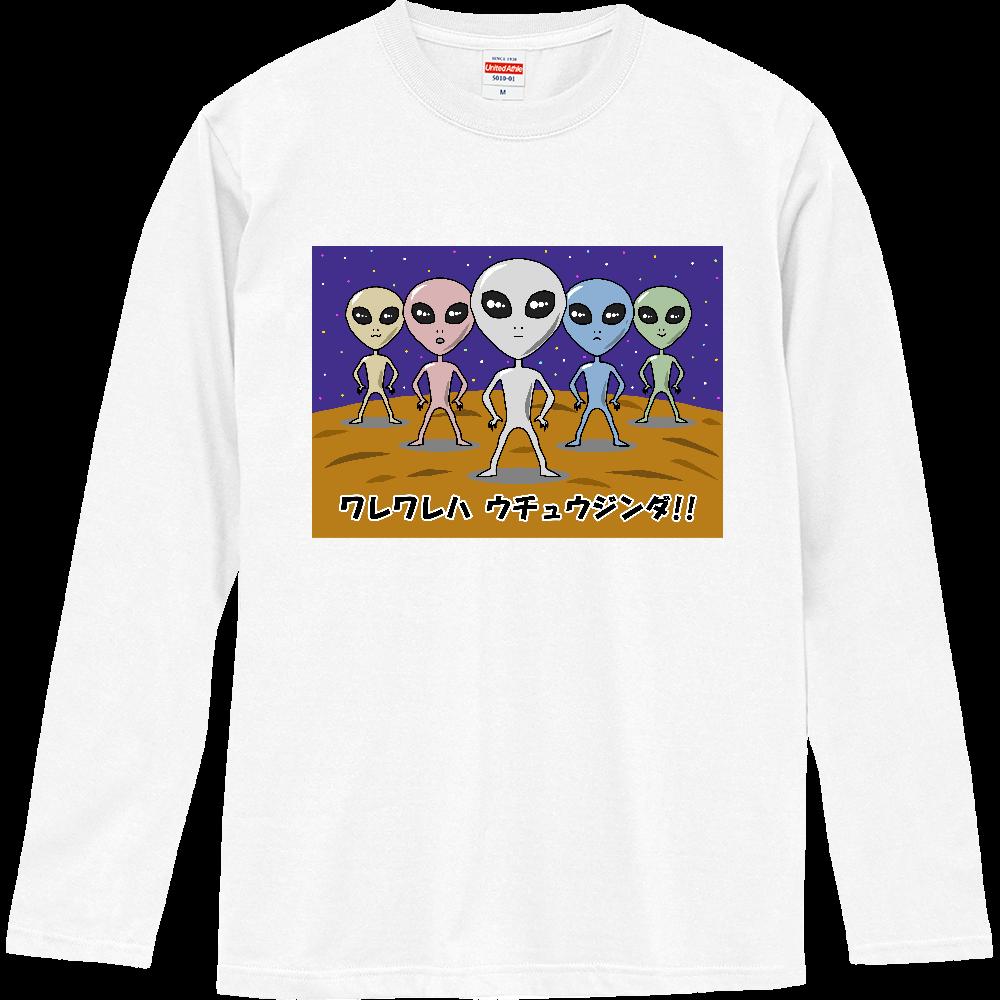 ワレワレハ ウチュウジンダ!! ロングスリーブTシャツ