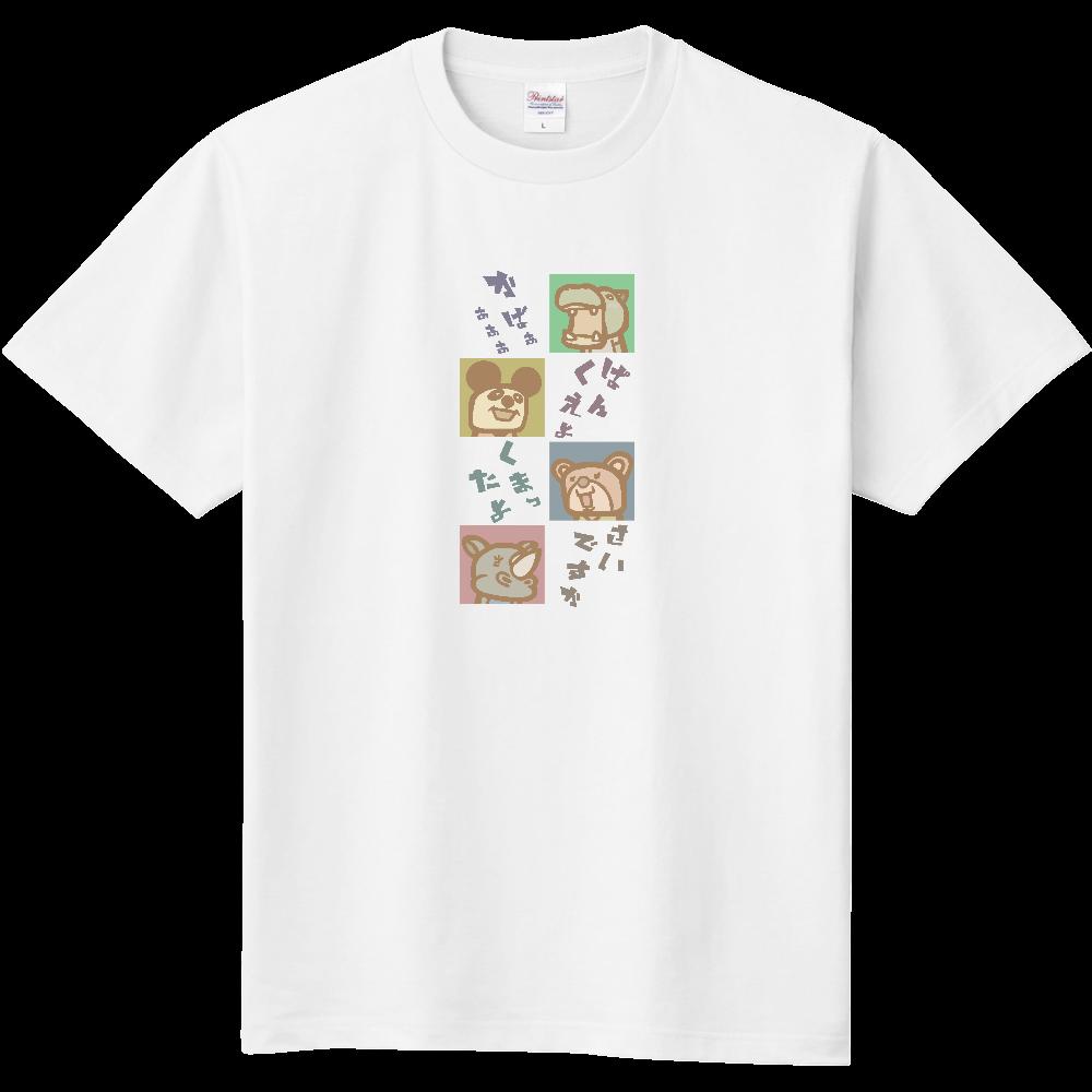 かばぱんだくまさい 定番Tシャツ