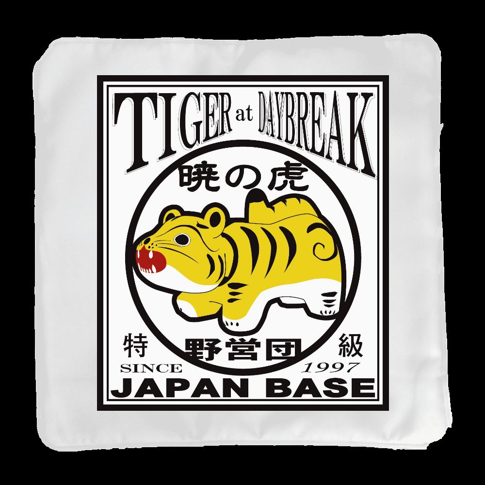 暁の虎野営団シリーズ(JAPAN BASE) クッションカバー(小)カバーのみ