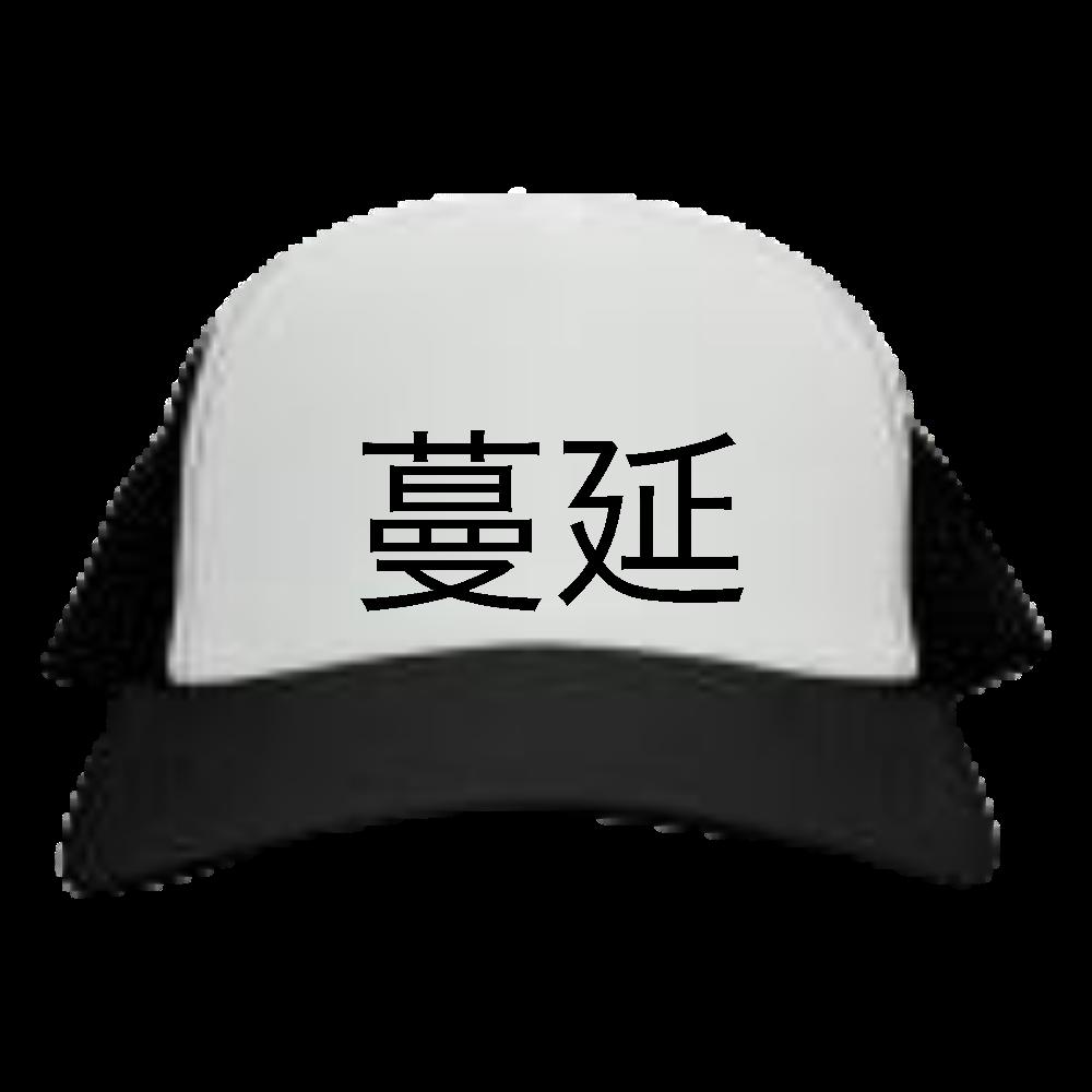 蔓延帽子 メッシュキャップ