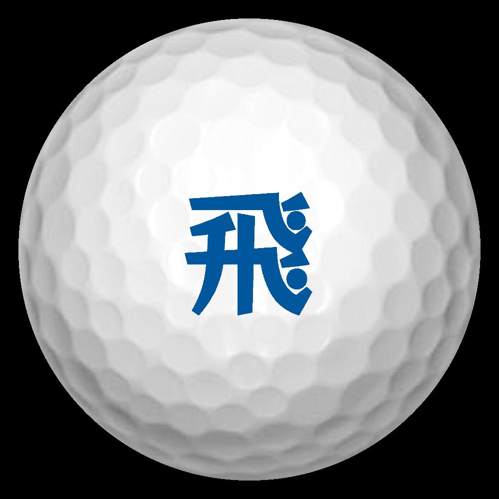 飛ぶ気になるゴルフボール ゴルフボール(3個セット)