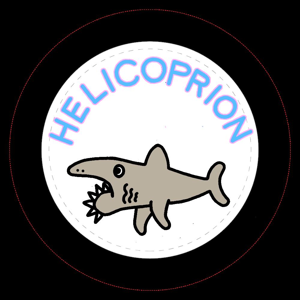 ヘリコプリオンの缶バッジ  44㎜缶バッジ