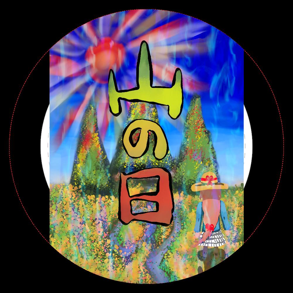 YAMANOHI「山の日は山の恵みに感謝と登山安全と交通安全と災害厄除けを祈願しよう。」.13  44㎜缶バッジ