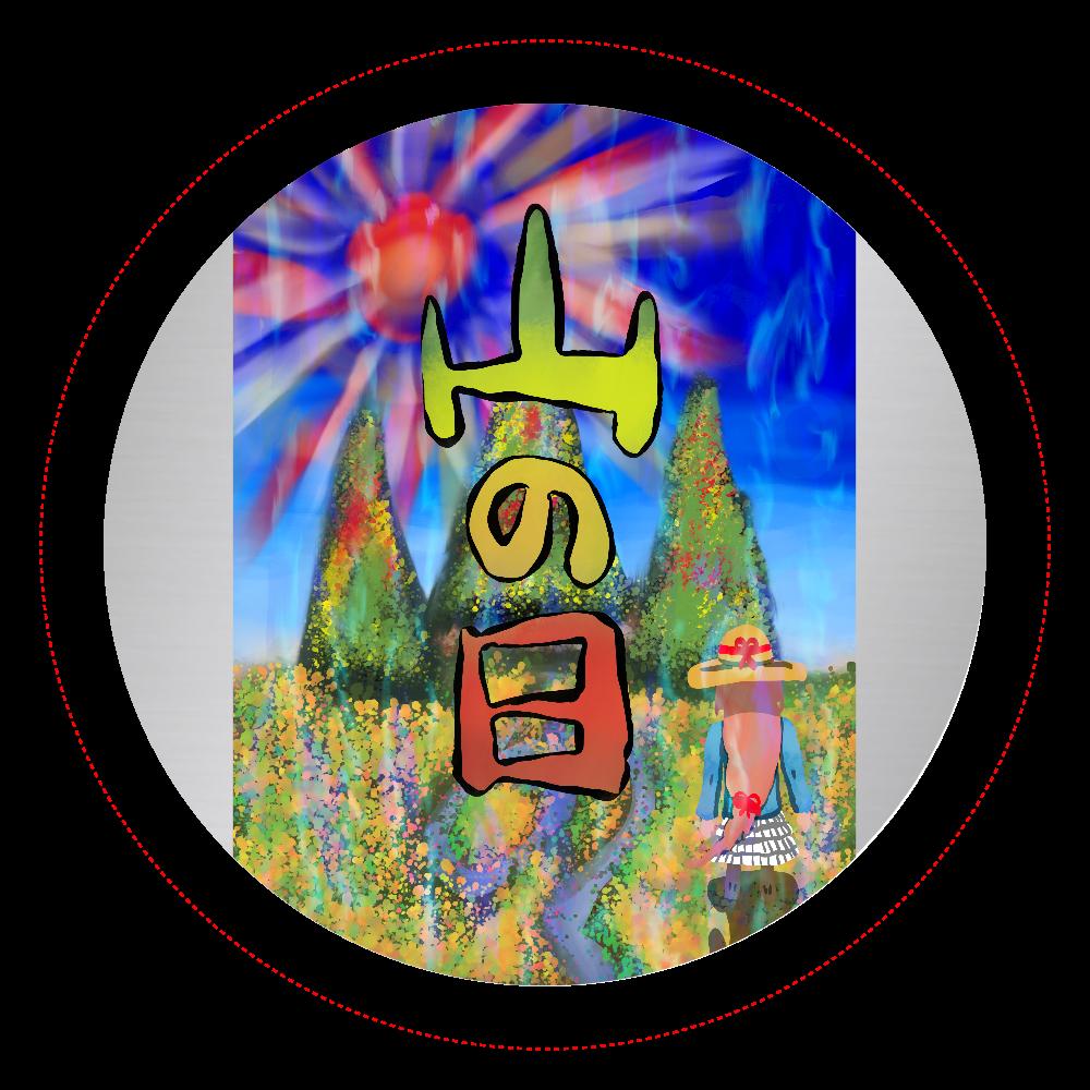 YAMANOHI「山の日は山の恵みに感謝と登山安全と交通安全と災害厄除けを祈願しよう。」.13 オリジナル缶バッジ(56mm)