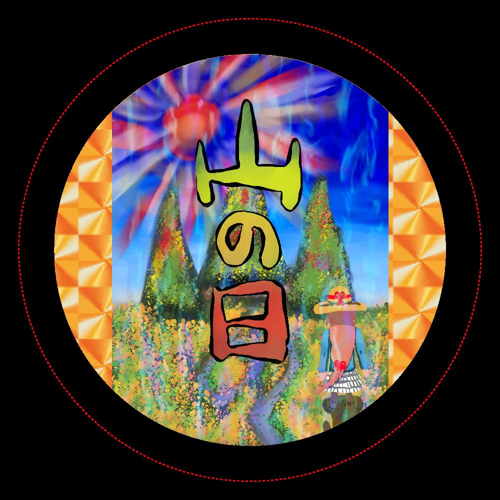YAMANOHI「山の日は山の恵みに感謝と登山安全と交通安全と災害厄除けを祈願しよう。」.13 ホログラムオリジナル缶バッジ(44mm)