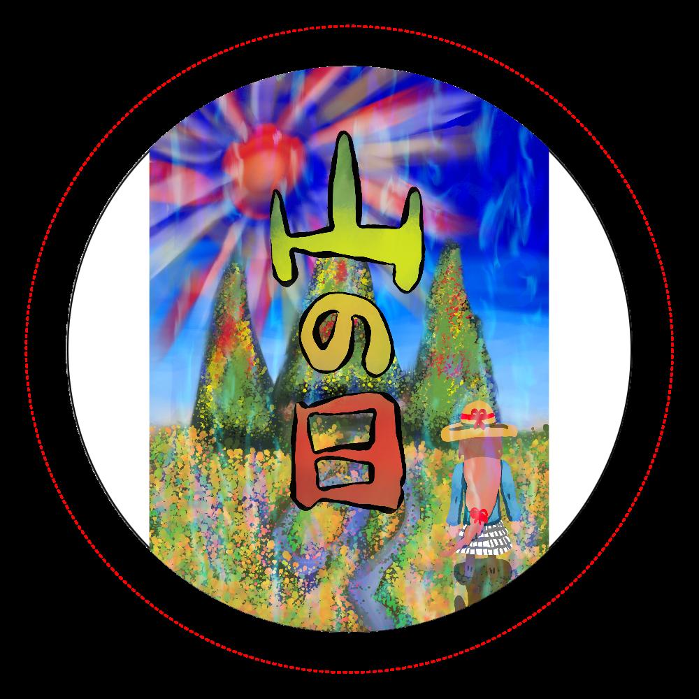 YAMANOHI「山の日は山の恵みに感謝と登山安全と交通安全と災害厄除けを祈願しよう。」.13 オリジナル缶バッジ白背景(56mm)