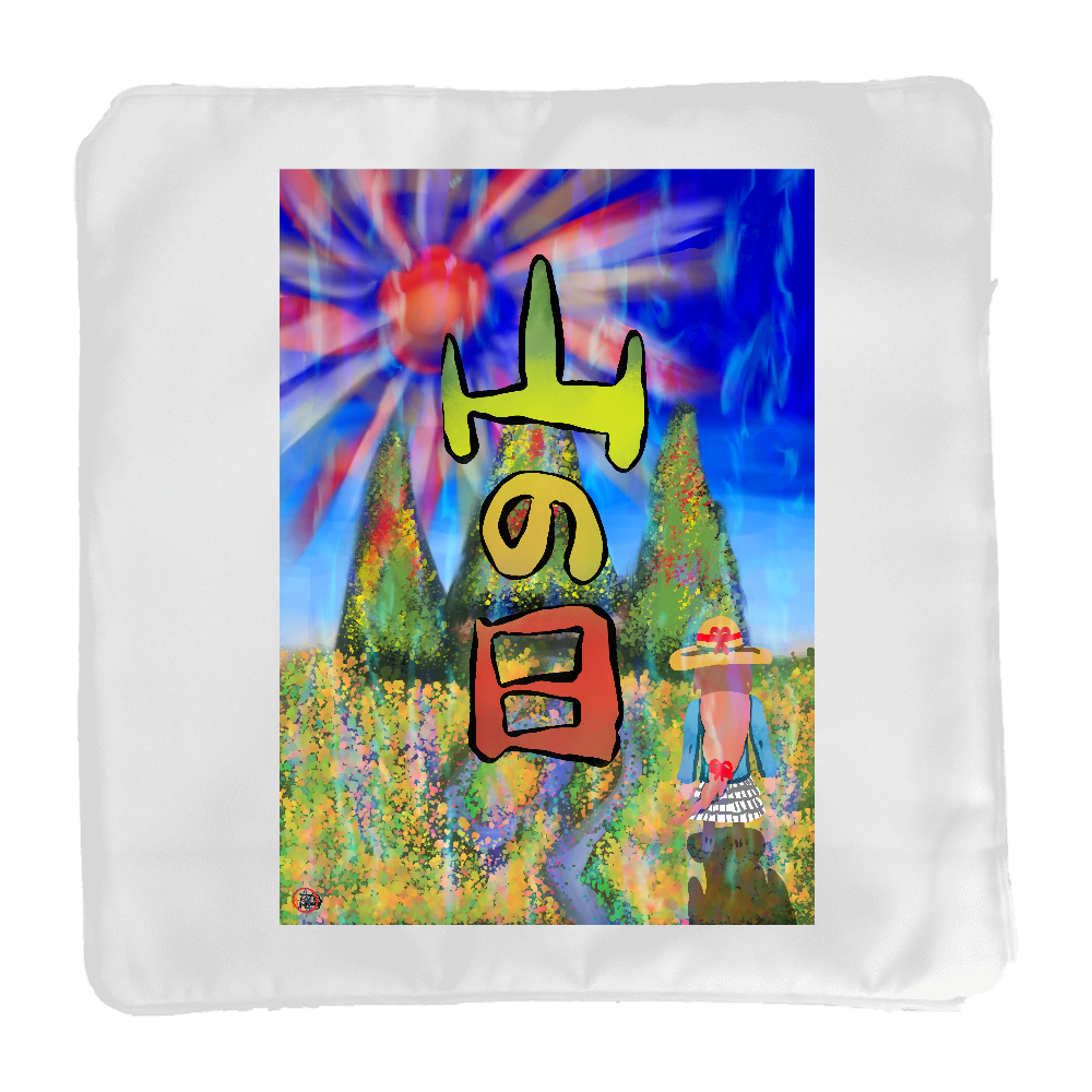 YAMANOHI「山の日は山の恵みに感謝と登山安全と交通安全と災害厄除けを祈願しよう。」.13 クッション(小)