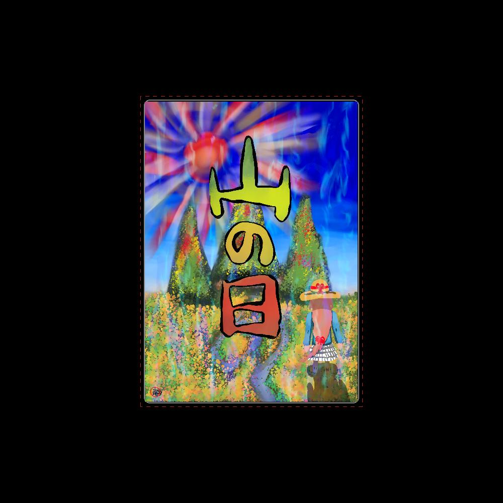 YAMANOHI「山の日は山の恵みに感謝と登山安全と交通安全と災害厄除けを祈願しよう。」.13 下敷きB5