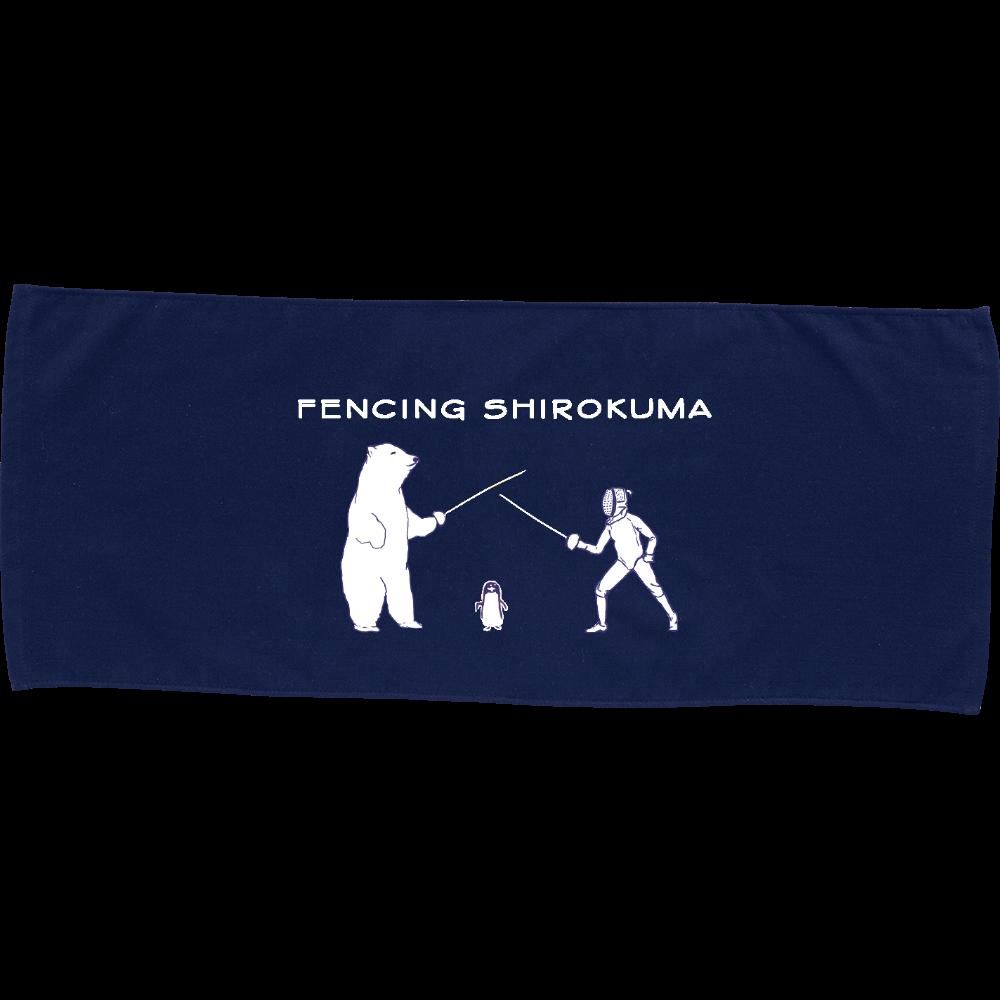 フェンシングをするシロクマ カラーフェイスタオル