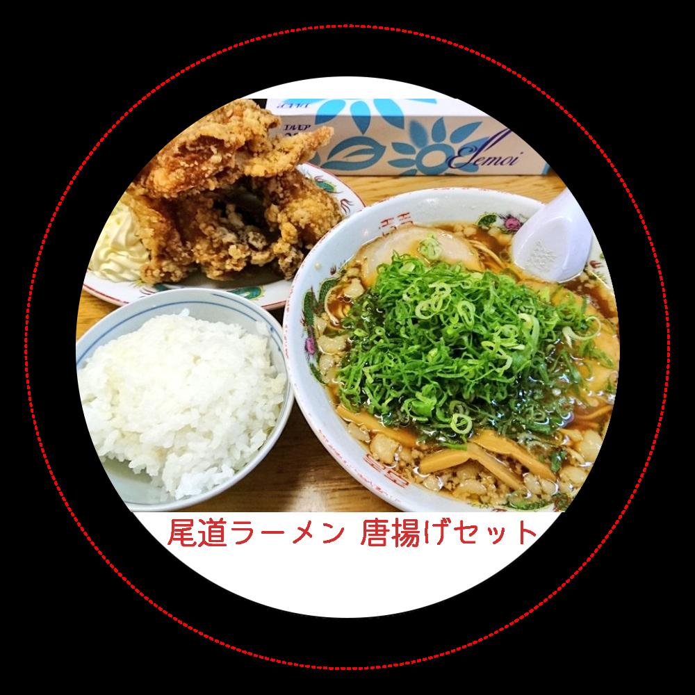 尾道ラーメン 唐揚げセット オリジナル缶バッジ白背景(44mm)