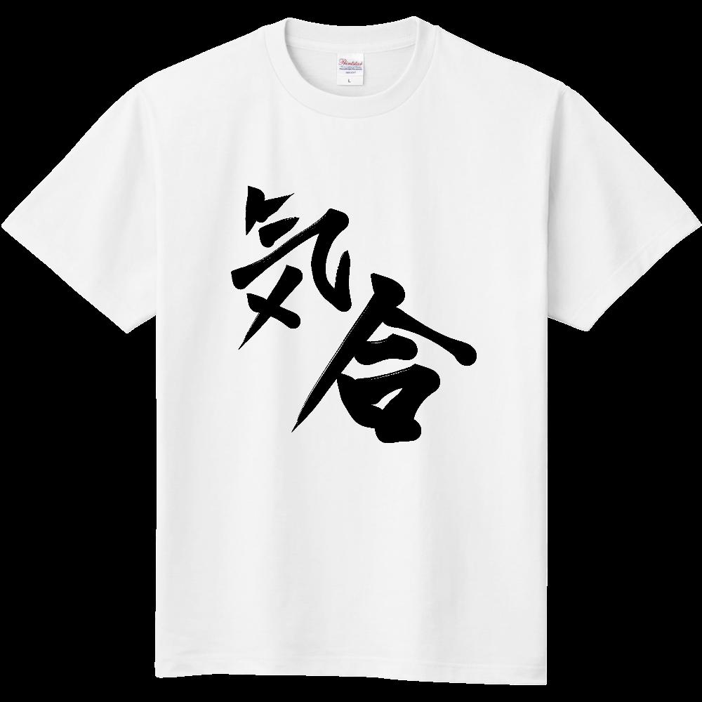 気合い Tシャツ 定番Tシャツ