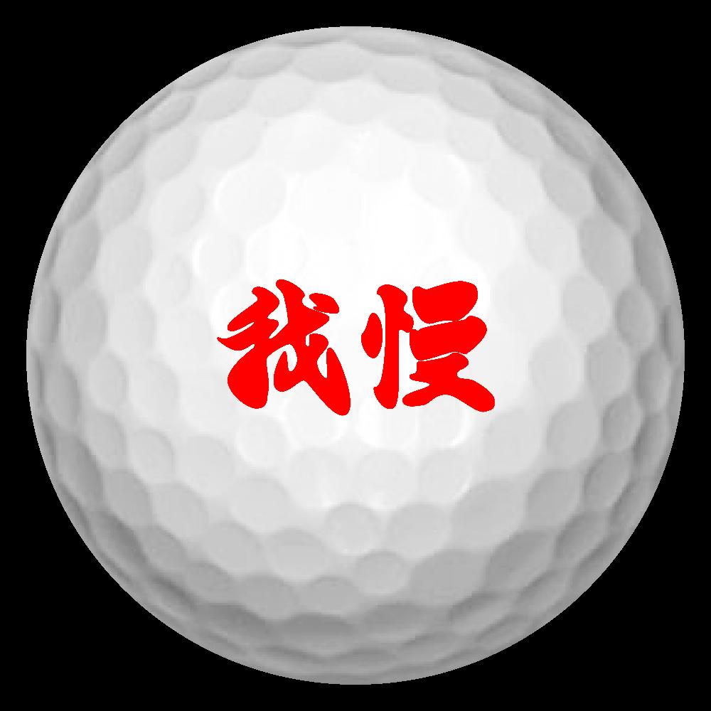我慢(レッド) ゴルフボール(3個セット)
