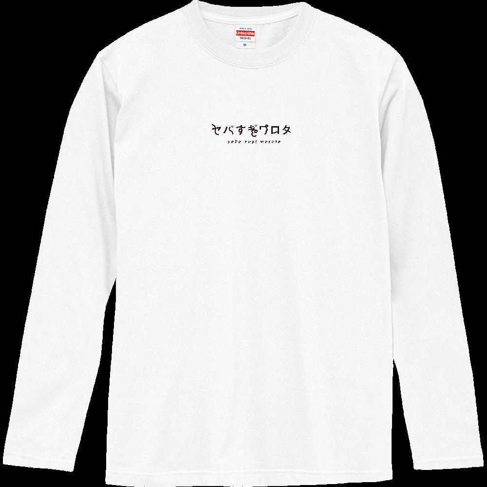 ヤバすぎワロタ ロングスリーブTシャツ(白) ロングスリーブTシャツ