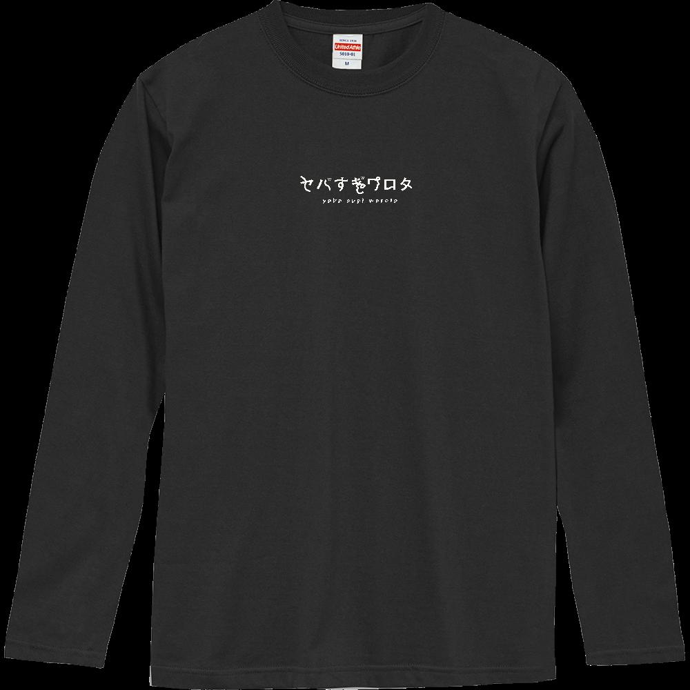 ヤバすぎワロタ ロングスリーブTシャツ(黒・ナチュラル) ロングスリーブTシャツ