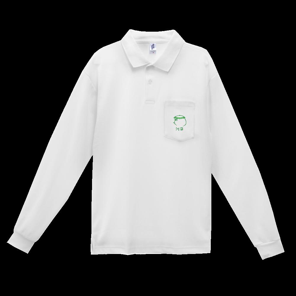 河童~昭和style~ ポケット付き長袖アクティブポロシャツ ポケット付き長袖アクティブポロシャツ